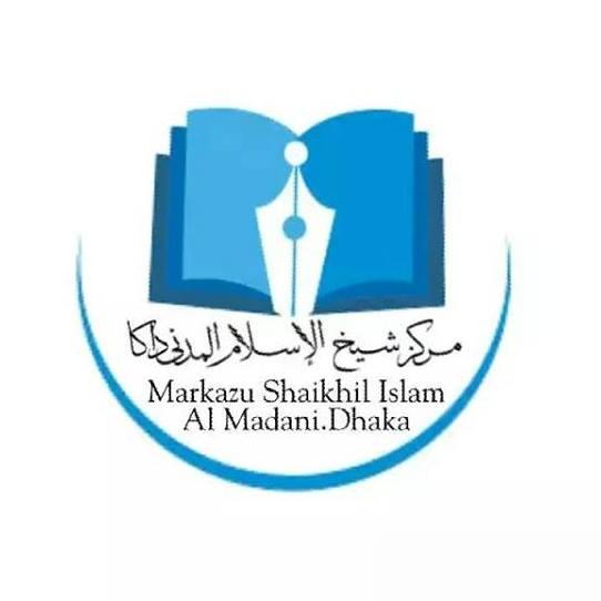 Markazu Shaikhil Islam al Madani Dhaka